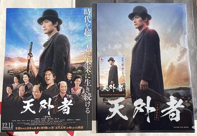 主演 三浦 映画 馬 春