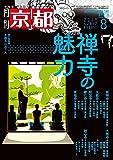 月刊京都2019年8月号[雑誌]