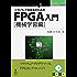 ソフトウェア技術者のためのFPGA入門 機械学習編 (技術書典シリーズ(NextPublishing))