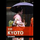 穷游锦囊:京都
