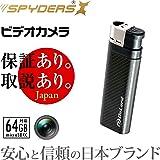 スパイダーズX ライター型カメラ 小型カメラ スパイカメラ (A-520C) カーボン