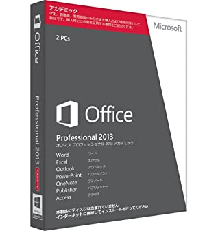 Office 2013 アカデミック