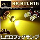 「SUPAREE」 LED フォグランプ H8 /H11 /H16 兼用 イエロー 2400k 30w 超高輝度 2個set 一年保障付き