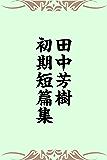 田中芳樹初期短篇集 (らいとすたっふ文庫)