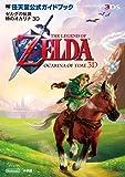 ゼルダの伝説 時のオカリナ3D: 任天堂公式ガイドブック (ワンダーライフスペシャル NINTENDO 3DS任天堂公式ガイドブッ)