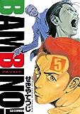 バンビ~ノ!セコンド(5) (ビッグコミックス)
