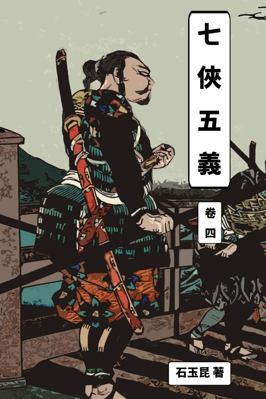 Download Seventh Justice Vol 4: Traditional Chinese Edition (Volume 4) pdf epub