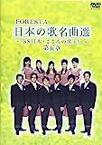 FORESTA 日本の歌名曲選 第五章~BS日本・こころの歌より~ [DVD]