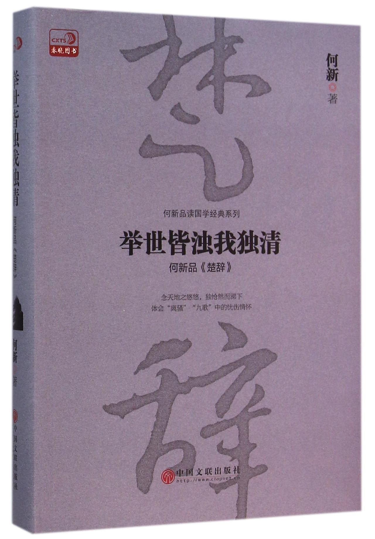 举世皆浊我独清(何新品楚辞)/何新品读国学经典系列 ebook
