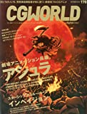 CGWORLD (シージーワールド) 2012年 10月号 vol.170