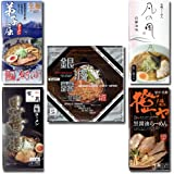 北海道 ラーメン 名店 5店舗 お土産ラーメン セット 醤油 2食入 × 5箱