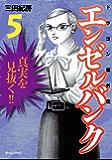 エンゼルバンク ドラゴン桜外伝(5) (モーニングコミックス)