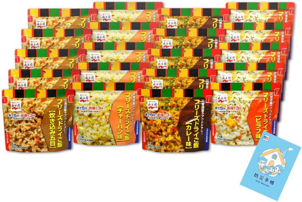 MT-NET 非常食 防災食品 永谷園 フリーズドライご飯 4種