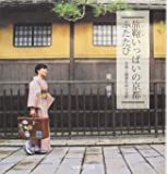 旅鞄いっぱいの京都ふたたび ~文具と雑貨をめぐる旅