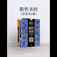 销售圣经(套装共2册)(杰弗里的销售铁则,帮助你提升销售业绩的踏脚石)