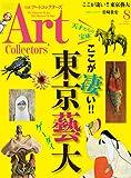 ARTcollectors'(アートコレクターズ) 2017年 8 月号