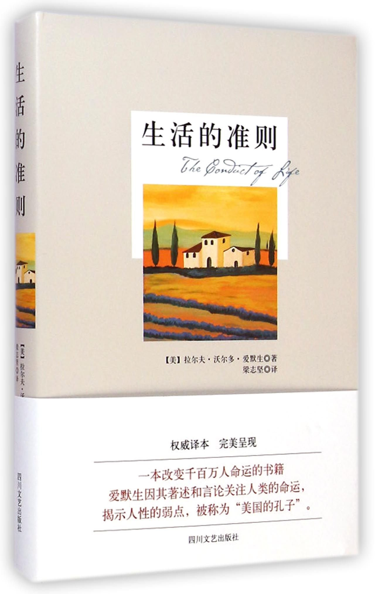 Download The Rules of Life (Chinese Edition) ebook