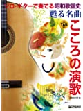 ソロギターで奏でる昭和歌謡史 甦る名曲〜こころの演歌 TAB譜付 (ソロ・ギターで奏でる)