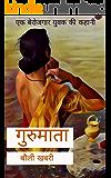 गुरुमाता : एक बेरोजगार युवक की कहानी: New Hindi Story | Mahima Devi (Hindi Edition)