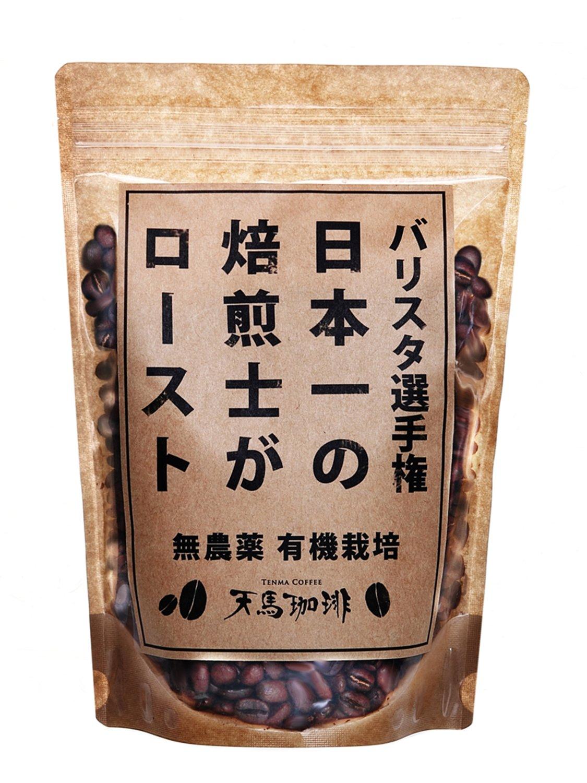 天馬珈琲 オーガニックコーヒー コーヒー豆「 日本バリスタ選手権 優勝3回焙煎士が 焙煎 」「 無農薬 有機栽培 オーガニック 」「 有機 JAS 規格 コーヒー 」「 自家焙煎 珈琲豆 」250g