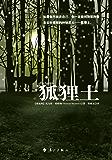 狐狸土 (高谈文库:154)