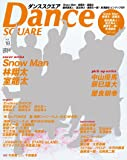 ダンススクエア vol.18 (HINODE MOOK 471)