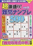超激盛り!難問ナンプレ500 Vol.8 (COSMIC MOOK)