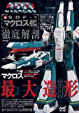 超時空要塞マクロス SDF-1マクロス艦 徹底解剖 ~1/2400スケール マクロス艦ペーパークラフト付き~