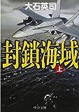 封鎖海域(上) (中公文庫)
