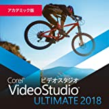 Corel VideoStudio Ultimate 2018 アカデミック版 ダウンロード|ダウンロード版
