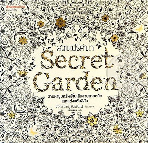 Adult Coloring Books Best Sellers Secret Garden With Faber Castell Color Pencil 48 Free Eraser