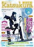 かつくら vol.22 2017春