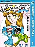 ボクの婚約者【期間限定無料】 1 (ジャンプコミックスDIGITAL)