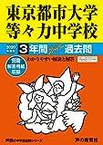 119東京都市大学等々力中学校 2020年度用 3年間スーパー過去問 (声教の中学過去問シリーズ)