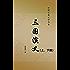 三国演义(上、下册)(无删减版)((尊总原著,参考多种通行版本与校勘,无障碍阅读版本!) (中国古典文学书系)
