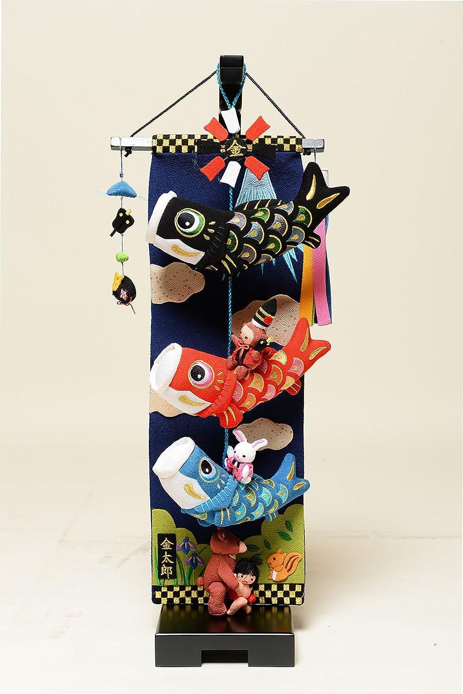 【五月人形】【つるし飾り】五月つるし雛 金太と鯉のぼり中【室内鯉のぼり】【端午の吊るし飾り】 B077MH7GDT