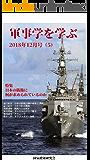 軍事学を学ぶ 2018年12月号: 日本の防衛に何が求められているのか