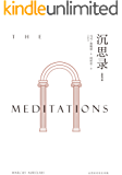 沉思录(何怀宏全新修订本)(人类史上的必读经典) [Meditations] (领读经典)