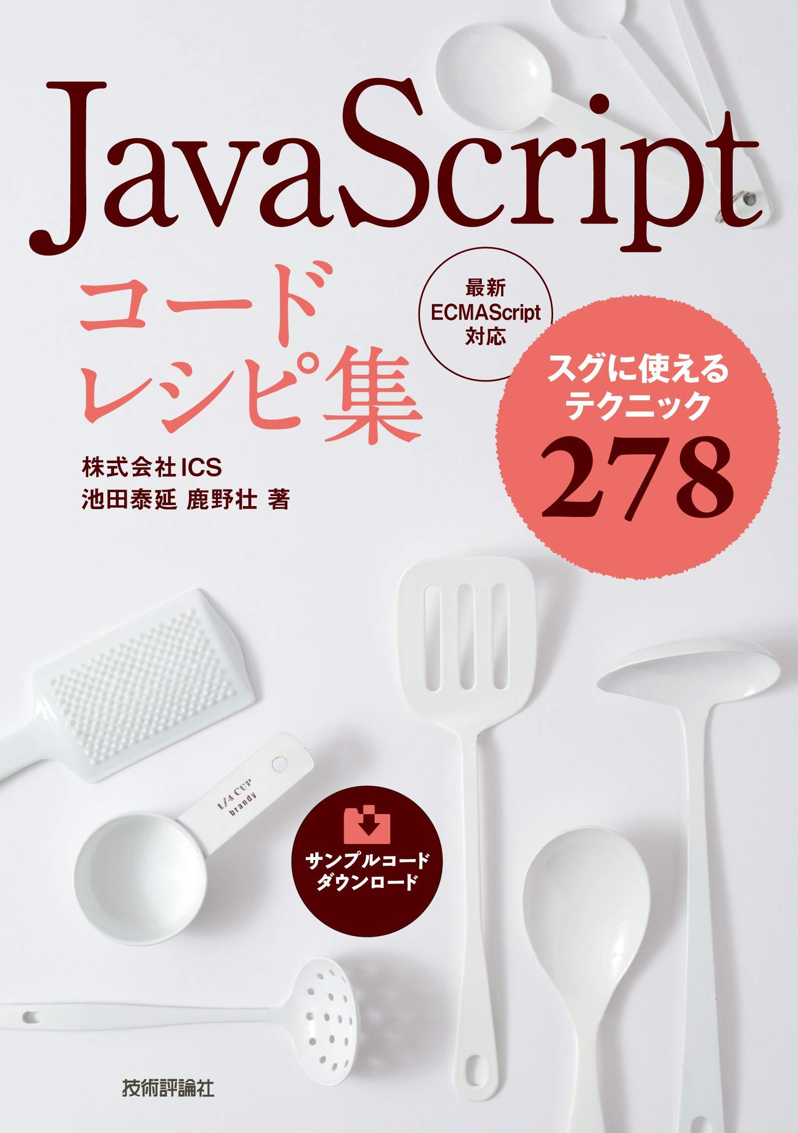 Image of JavaScript コードレシピ集