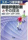 機能評価診断とその技法 (スポーツ理学療法プラクティス)