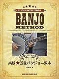 実践 五弦バンジョー教本 (CDで覚える)