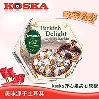 KOSKA开心果夹心软糖250g(土耳其进口)