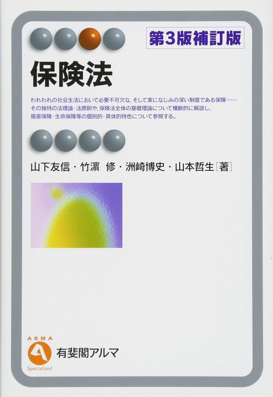 保険法 第3版補訂版 (有斐閣アル...