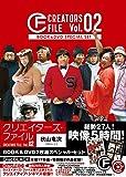 クリエイターズ・ファイル Vol.02 - BOOK&DVD2枚組スペシャル・セット - (ヨシモトブックス)