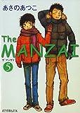 (P[あ]1-9)The MANZAI5 (ポプラ文庫ピュアフル)