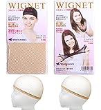 ホワイトメルチェ (WhiteMerce) ウィッグネット 筒型 2個セット ベージュ フリーサイズ