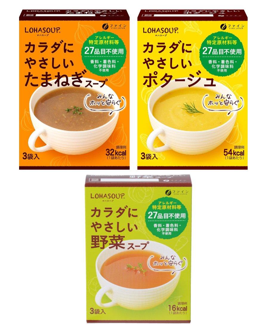ファイン カラダにやさしいスープ 3種各15品(玉ねぎスープ10g×3袋/パック×15 ポタージュ10g×3袋/パック×15 野菜スープ10g/パック×15) B07D7DCHHR