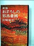 新版 まぼろしの邪馬台国 (1980年)