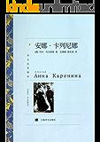 安娜·卡列尼娜 (译文名著精选)