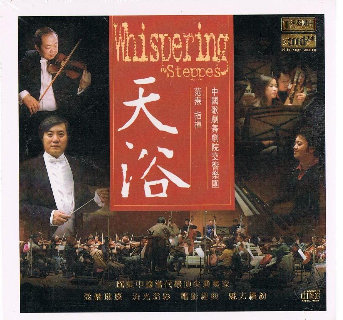 Chinese Orchestra - Whispering Steppes by Chinese Orchestra